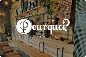 cafe プルクワ
